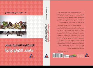 صدور الطبعة الثانية من كتاب (الإشكالية الثقافية لخطاب ما بعد الكولونيالية ) للباحث الساعدي