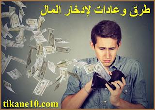 افضل 4 عادات مالية تساعدتك في زيادة مدخراتك وتوفير المال