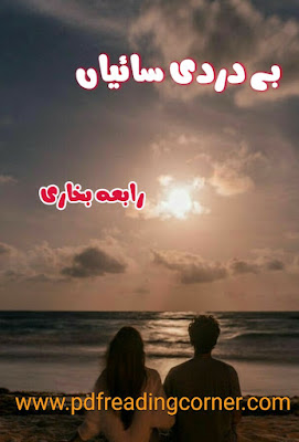Bedardi Saiyaan By Rabia Bukhari - PDF Book