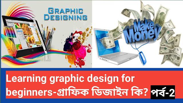 Learning graphic design for beginners-গ্রাফিক ডিজাইন কি? পর্ব-২