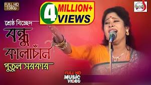 Bondhu Kalachan Lyrics (বন্ধু কালাচাঁন) Putul Sarkar