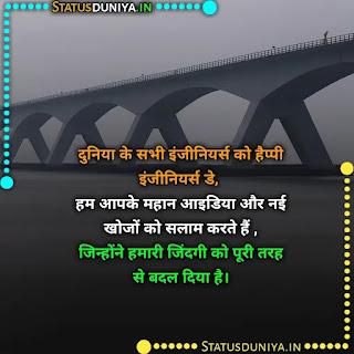Engineers Day Quotes In Hindi 2021, दुनिया के सभी इंजीनियर्स को हैप्पी इंजीनियर्स डे,   हम आपके महान आइडिया और नई खोजों को सलाम करते हैं ,  जिन्होंने हमारी जिंदगी को पूरी तरह से बदल दिया है।