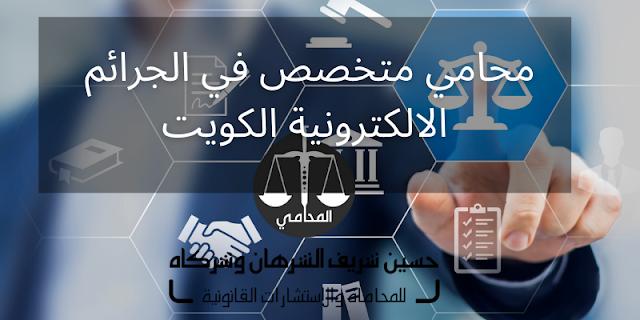 محامي متخصص في الجرائم الالكترونية الكويت