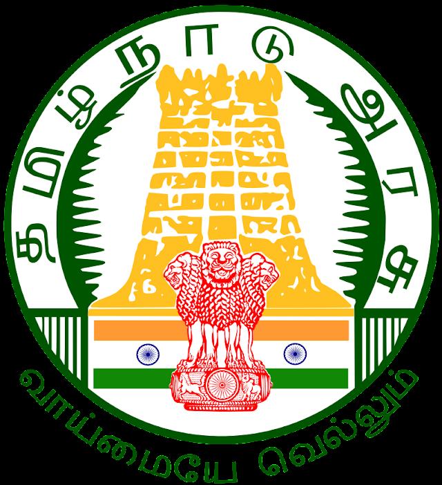 தமிழக அரசு வருவாய்த் துறை வேலைவாய்ப்பு | Revenue Dept Recruitment 2021 | VAO OFFICE JOB