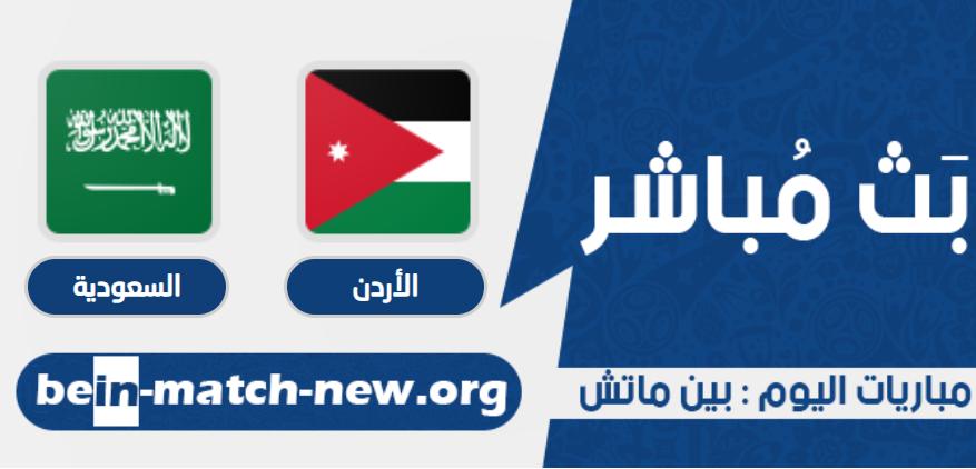 السعودية والأردن