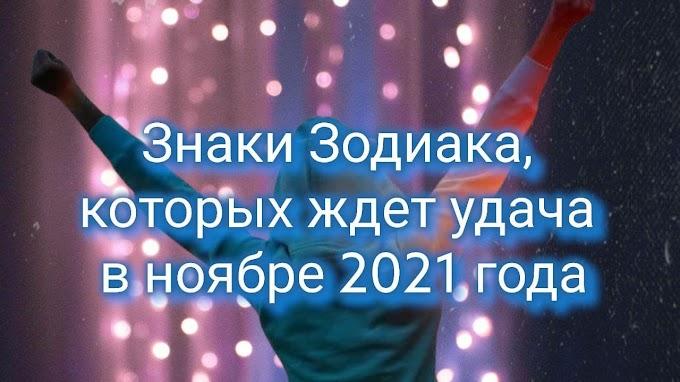 Знаки Зодиака, которых ждет удача в ноябре 2021 года