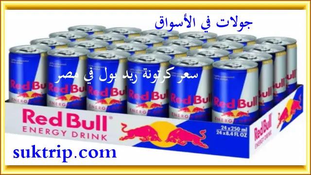 سعر ال Red Bull فى مصر