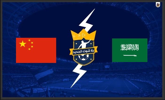 مشاهدة مباراة السعودية والصين