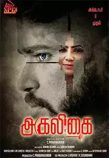 Agaligai Box Office Collection Day Wise, Budget, Hit or Flop - Here check the Tamil movie Agaligai Worldwide Box Office Collection along with cost, profits, Box office verdict Hit or Flop on MTWikiblog, wiki, Wikipedia, IMDB.