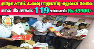 TN MRB FSO Recruitment 2021 119 Vacancies