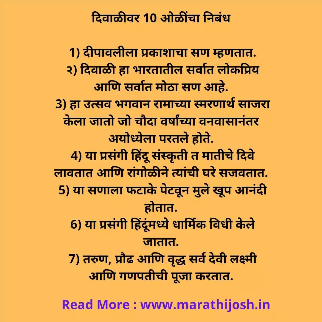 Diwali Essay In Marathi, Diwali Nibandh In Marathi 10 Lines,