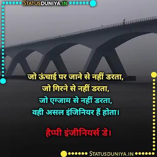 Happy Engineers Day Quotes In Hindi 2021, जो ऊंचाई पर जाने से नहीं डरता,  जो गिरने से नहीं डरता,  जो एग्जाम से नहीं डरता,  वही असल इंजिनियर हैं होता,