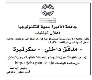 اعلان توظيف موظفين اداريين للعمل في جامعة الأميرة سمية من حملة الدبلوم و البكالوريوس.