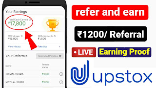 Upstox refer and earn money, how to upstox refer and earn 1200₹ per referral