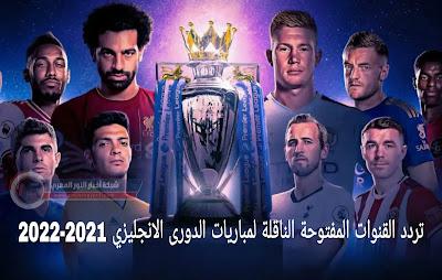 مجانا الان .. القنوات المفتوحة الناقلة لمباريات الدوري الانجليزي 2021-2022 بدون تشفير نهائي