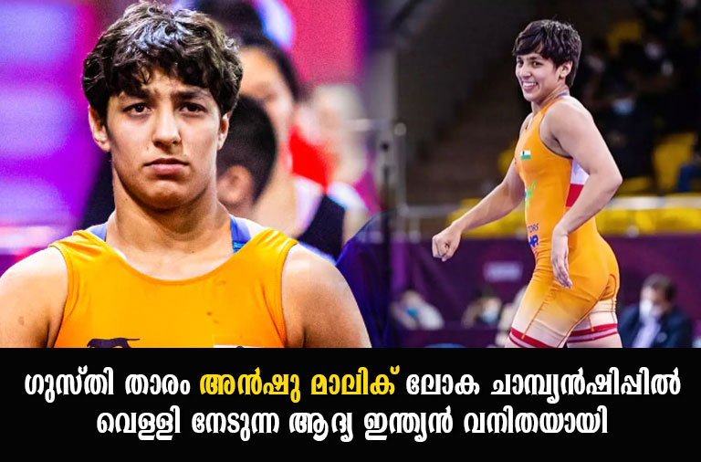 Wrestler Anshu Malik became the first Indian woman to win silver at the World Championships