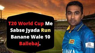 T20 वर्ल्ड कप में सबसे ज्यादा रन बनाने वाले 10 बल्लेबाज | T20 World Cup Me Sabse Jyada Run Banane Wale 10 Ballebaj.