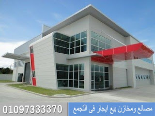 مصنع للبيع فى الالف مصنع التجمع القاهرة الجديدة
