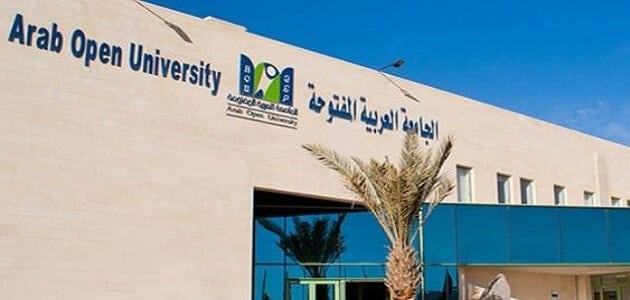 أسعار مصاريف الجامعة العربية المفتوحة لعام 2021 - 2022
