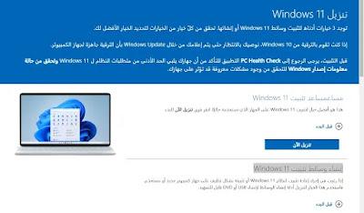 الطريقة الثانية لتحميل ويندوز 11 من خلال موقع مايكروسوفت :