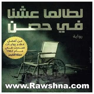روايات-رعب-أفضل-12-رواية-رعب-عالمية-مترجمة-للعربية-8