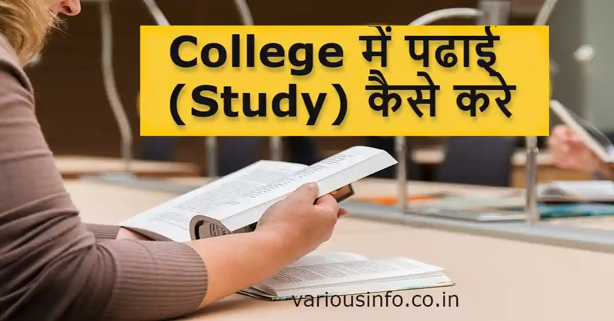 How to Study In College In Hindi   College में पढाई (Study) कैसे करे