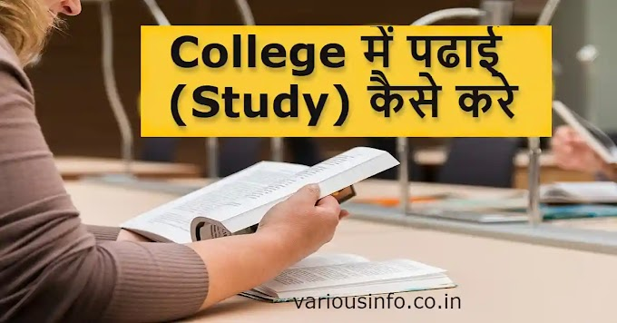 How to Study In College In Hindi | College में पढाई (Study) कैसे करे