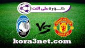 بث مباشر مباراة مانشستر يونايتد واتلانتا اليوم 20-10-2021 دورى ابطال اوروبا