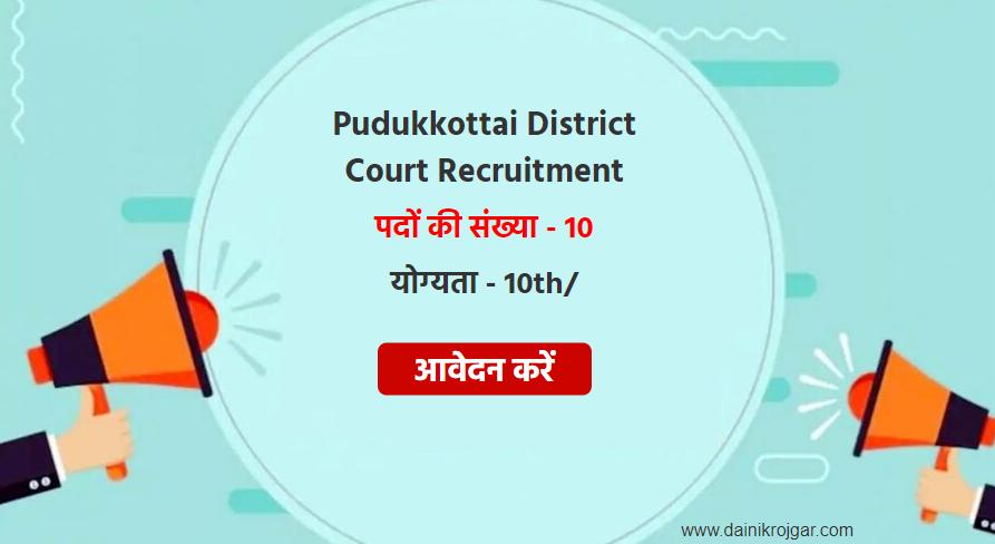 Pudukkottai District Court Steno Typist Gr -III 10 Posts