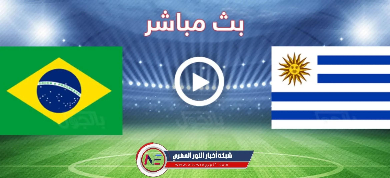 كورة لايف يوتيوب.. بث مباشر مشاهدة مباراة البرازيل و اوروجواي اليوم 15-10-2021 لايف في تصفيات كأس العالم بجودة عالية