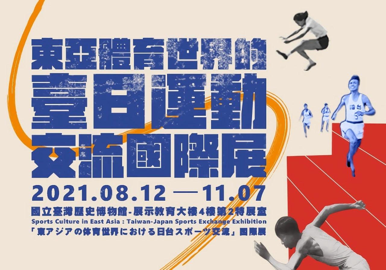 東亞體育世界的臺日運動交流國際展 國立台灣歷史博物館 活動