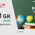 13th October 2021 Daily GK Update: Read Daily GK, Current Affairs for Bank Exam in Hindi