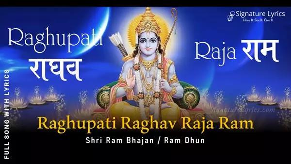 Raghupati Raghav Raja Ram Lyrics | रघुपति राघव राजाराम | श्री राम भजन