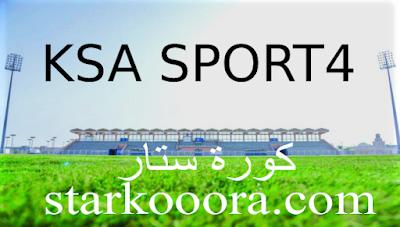 قناة السعودية الرياضية 4 بث مباشركورة ستار  KSA SPORTS 4