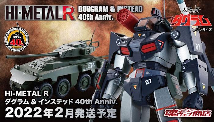 [日系玩具] HI-METAL R《太陽之牙 達格拉姆》達格拉姆 & Instead 40th Anniv.