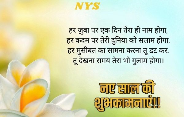 Happy New Year 2022 Quotes in Hindi   New Year 2022 Shayari Images HD   Happy New Year 2022 Shayari Images