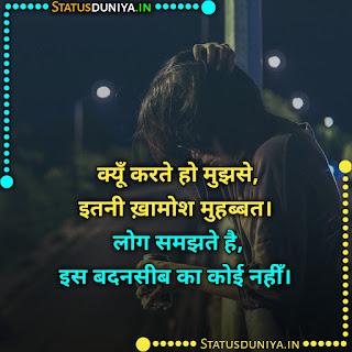 Bina Galti Ki Saza Status Images In Hindi, क्यूँ करते हो मुझसे, इतनी ख़ामोश मुहब्बत। लोग समझते है, इस बदनसीब का कोई नहीँ।