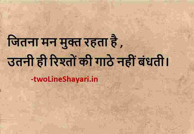 Life changing Thought images, Life changing Thought images in hindi