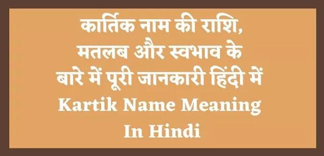 Kartik Name Meaning In Hindi