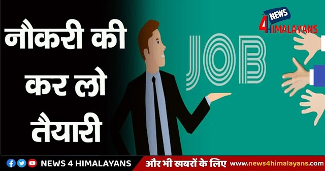 हिमाचल प्रदेश में 10वीं पास के लिए नौकरी का मौका: 200 पदों पर भर्ती, यहां जानें पूरी डीटेल