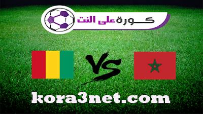 مباراة المغرب وغينيا