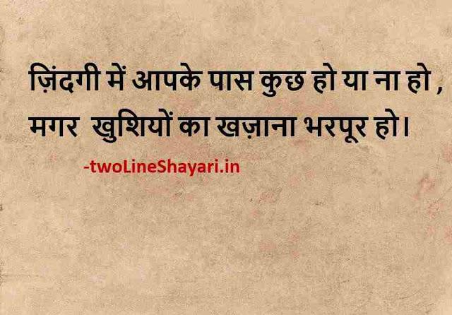 Short positive thoughts images, Short positive thoughts images in hindi, short positive thoughts pictures