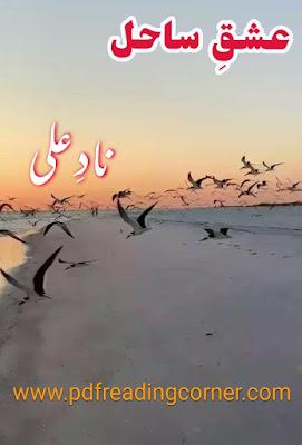 Ishq e Sahil By Nad e Ali - PDF Book