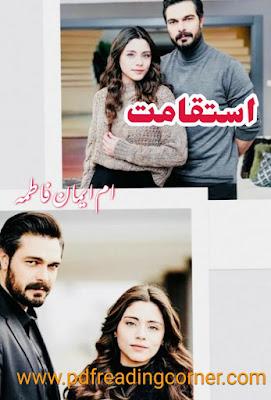 Istaqamat By Umme Eman Fatima - PDF Book