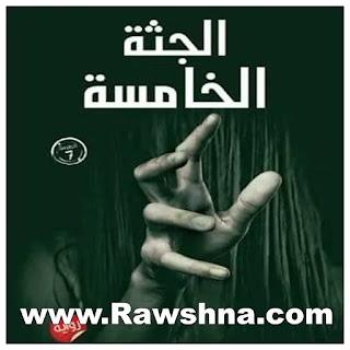 روايات رعب عربية | الرواية الحادية عشر  رواية الجثة الخامسة