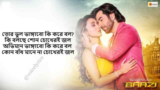 Tor Bhul Bhangabo Ki Kore Bol Lyrics In Bengali And English (তোর ভুল ভাঙাবো কি করে বল)