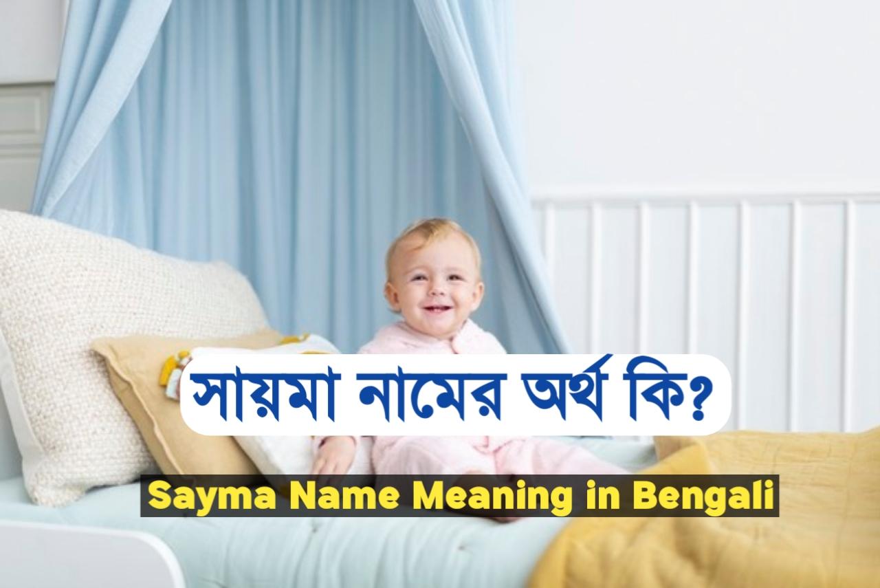 সায়মা শব্দের অর্থ কি ?, Sayma, সায়মা নামের ইসলামিক অর্থ কী ?, Sayma meaning, সায়মা নামের আরবি অর্থ কি, Sayma meaning bangla, সায়মা নামের অর্থ কি ?, Sayma meaning in Bangla, সায়মা কি ইসলামিক নাম, Sayma name meaning in Bengali, সায়মা অর্থ কি ?, Sayma namer ortho, সায়মা, সায়মা অর্থ, Sayma নামের অর্থ