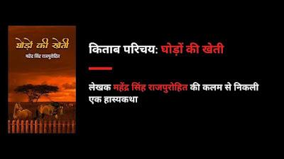 किताब परिचय: घोड़ों की खेती | Book Spotlight: Ghodon Ki Kheti - Mahendra Singh Rajput
