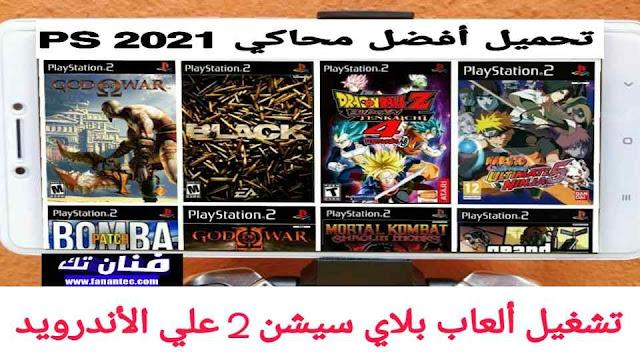 تحميل أفضل محاكي PS2 2021 لـ تشغيل العاب بلاي ستيشن 2 على الأندرويد مجانا