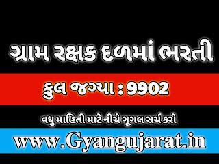 Gram Rakshak Dal Recruitment 2021